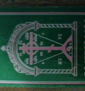 Книга по религии, с крупным шрифтом
