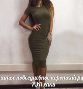Платье футляр трикотажное