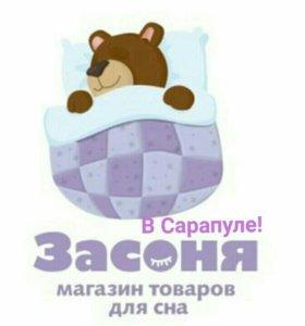 """Интернет-Магазин """"Засоня"""" рад приветствовать Вас!"""