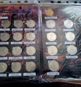 Монеты 2012 года бородино