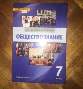 Учебник по обществознанию , 7 класс