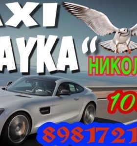 """Такси """"ЧАЙКА"""" НИКОЛЬСКОЕ"""