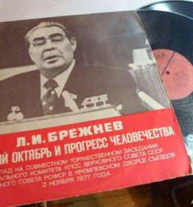 Продам пластинки Речи Л. И. Брежнева