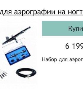 Набор для аэрографии на ногтях