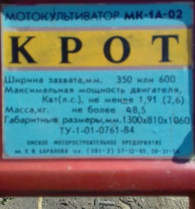 Мотокультиватор КРОТ