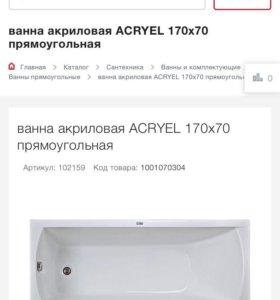Ванная акриловая комплект 170/70