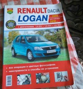 Книга эксплуатации и ремонта Renault