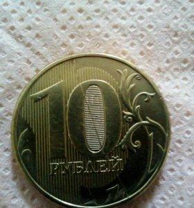 10 рублей с браком