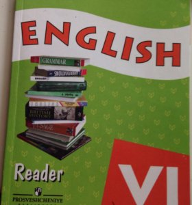 Reader 7класс