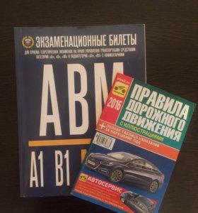 Книги для обучения в автошколе на кат. А и В.