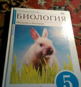 Учебники для 5 класса (Новые)