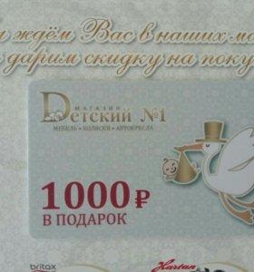 Скидка 1000 руб. в детском магазине