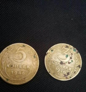 Монеты 1946 год 3,5 копеек