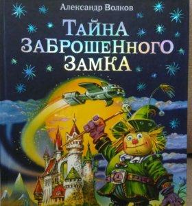"""Новая книга """"Тайна заброшенного замка"""" А. Волков"""