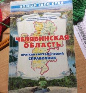 Географический справочник