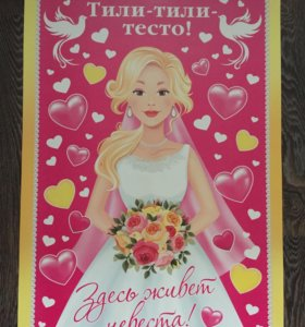Плакат на свадьбу