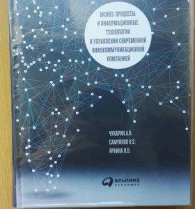Книга Бизнес-процессы и информационные технологии