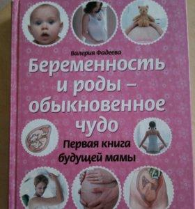 Для будущих мам.