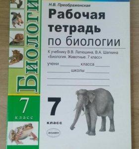 Рабочая тетрадь по биологии 7 класс