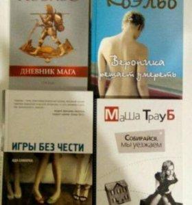 Книги бу (классическая и современная литература)