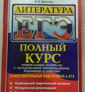 Книга для подготовки к ЕГЭ по литературе