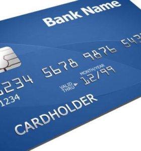Бесплатная банковская карта