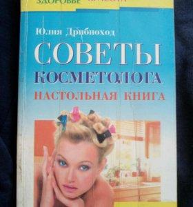 Книга по уходу за собой