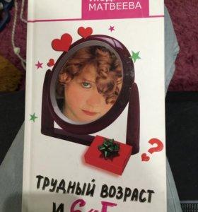 Книга для подростка!!!