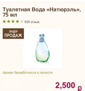Натюрель Ир роше 75мл