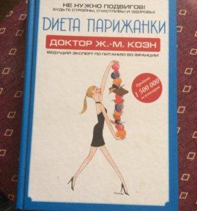 Книга диета парижанки