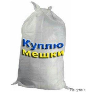 З/акупаем Мешки полипропиленовые