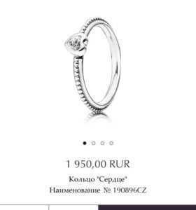 Кольцо Pandora