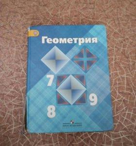 Продам учебник геометрии за 7-9 класс