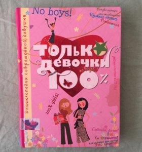 Энциклопедия современной девушки