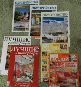 Журналы с интерьерами