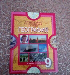 Продам учебник географии(Е.М.Домогацких) 9 класс
