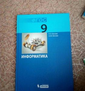 Продам учебник по информатике за 9 класс(Л.Л Босов