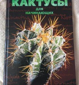 """Книга о кактусах """"Кактусы для начинающих"""""""