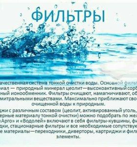Фильтры для до очистки воды