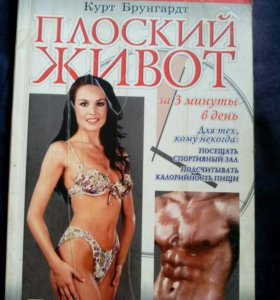 Книга по коррекции фигуры
