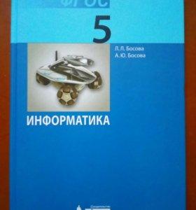 Учебник по Информатике 5 класс (Л. Л. Босова)