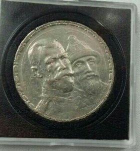1 рубль 1913 г.