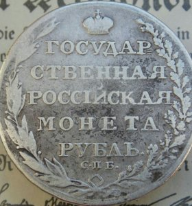 1 рубль 1804 г