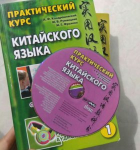 Практический курс китайского языка: в 2 т.+ 1 CD