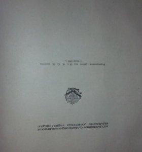 Малая советская энциклопедия 1931 года