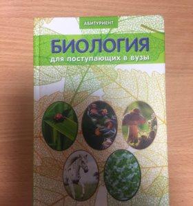 Биология для абитуриентов (Заяц, Бутвиловский)