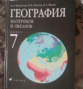 Учебник 7кл