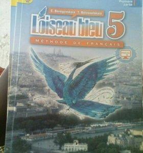 Продам французский синяя птица и тетрадь