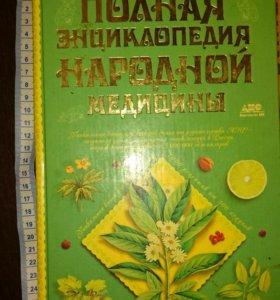 Полная энциклопедия народной медицины