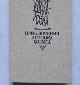 """""""Приключения Шерлока Холмса"""". А.К. Дойл."""